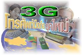 Evolution to 3G Mobile Technology